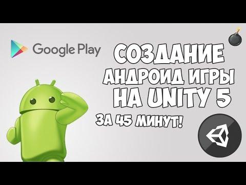 Создание Андроид игры на Unity 5 за 45 минут!