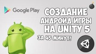 http://tv-one.org/dir/nauka_i_obrazovanie/sdelano_igru_dlja_android_za_45_minut_na_unity_5/8-1-0-23