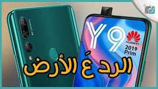 هواوي واي 9 برايم (2019) Huawei Y9 Prime | المواصفات الكاملة والسعر