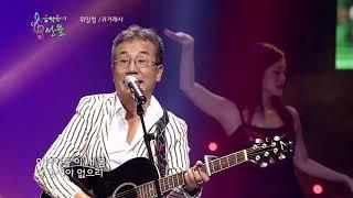 [SY TV - 음악속에선율]  귀거래사 - 위일청