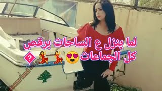 دبكات سورية دبكات لبنانية دبكات معربا دبكة اردنية حفلات اعراس حفلات خطوبة لايفوتك المقطع دبكات مطاني