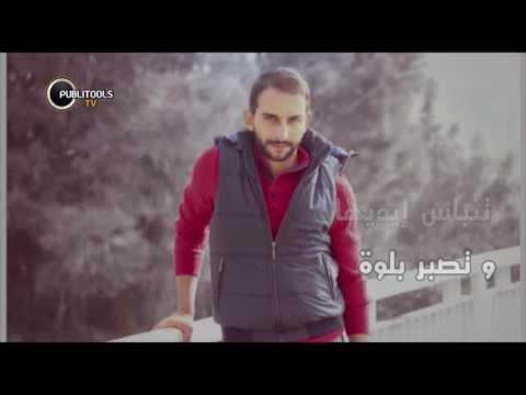 محمد عيسى - حلوة  حلوة   Mohammed Issa - Helwa Helwa Lyric Video
