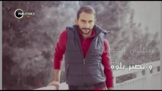 محمد عيسى - حلوة  حلوة   Mohammed Issa - Helwa Helwa Lyric Video