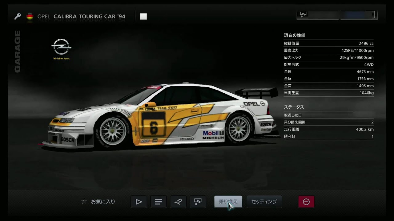 gran turismo 5 no 14 opel calibra touring car 94 youtube