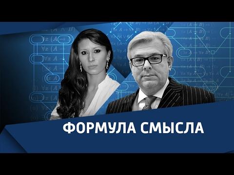 Ростислав Ищенко об обстановке на Украине.  * Формула смысла (27.01.17)
