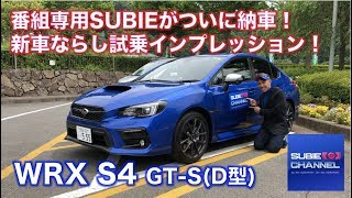 SUBIE CHANNEL S4レポート Vol.1「ならしインプレッション」 thumbnail