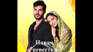 Сериал Новая невестка 4  серия (субтитры)