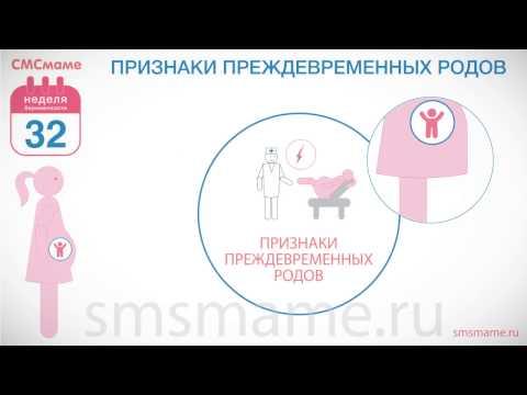32 неделя беременности - признаки родов, самочувствие, развитие ребенка.