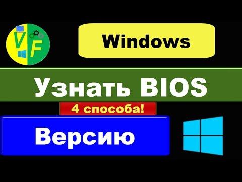 Как узнать, какой биос: посмотреть версию биоса Windows?
