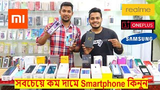 Smartphone New Update Price