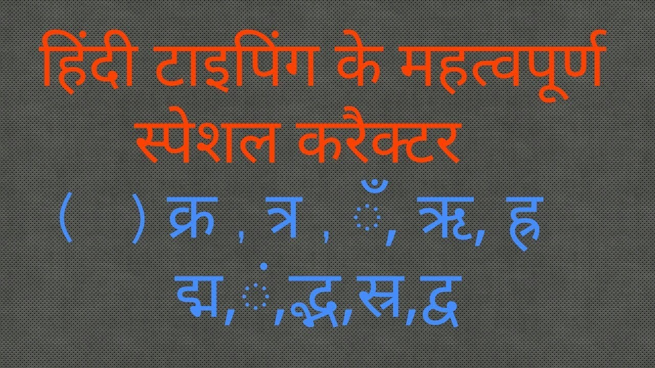 Special Character Code For Hindi Typing Youtube