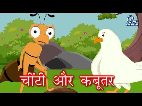 Hindi Animated Story - Chiti Aur Kabootar | चींटी और कबूतर | The Ant and Pigeon