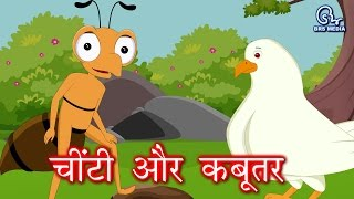 Hindi Animated Story - Chiti Aur Kabootar | चींटी और कबूतर | The Ant and Pigeon