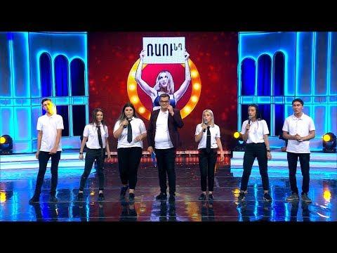 Հումորի լիգա 2/Humori Liga 2/ Եզրափակիչ/Final/Raund