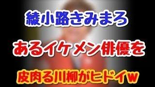 綾小路きみまろが川柳で朝ドラ「五代様」への異常な愛を皮肉る その内容...