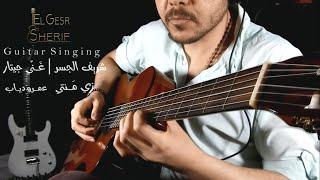 Amr Diab -Zay Manty - Guitar Singing   عمرو دياب - زي منتي   غنِّي جيتار - شريف الجسر