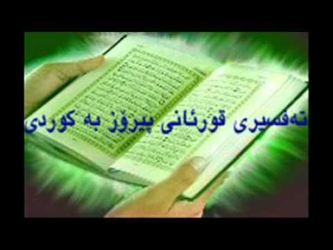 QURAN KURDISH sura all noor