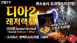 디아2 레저렉션 테크니컬알파! 듀리엘&티리엘!(…