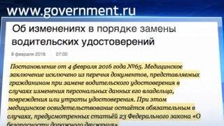 Медсправку исключили из списка документов для замены прав
