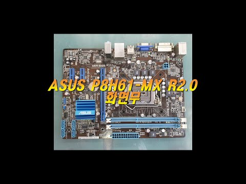 ASUS P8H61-MX R2.0 수리