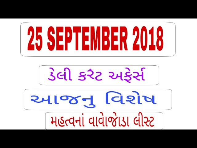 25 SEPTEMBER DAILY CURRENT AFFAIRS IN GUJARATI #SOLUTIONCLASSES#101#GPSC#GSSSB#GPSSB