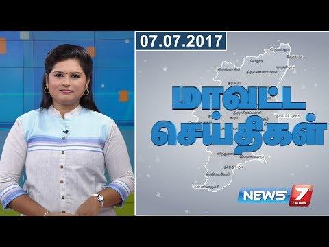 Tamil Nadu District News | 07.07.2017 | News7 Tamil