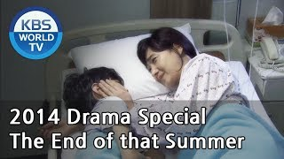 The End of that Summer | 그 여름의 끝 (Drama Special / 2014.10.10)
