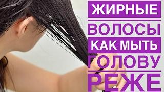 видео Уход за жирными волосами в домашних условиях