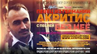 Радио ЕвроХит представляет АКРИТИС Без НЕЕ Премьера Песни