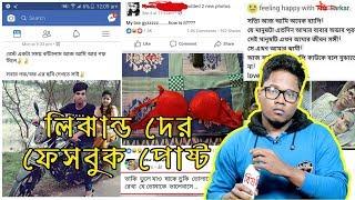 Most Funniest Facebook Posts & Statuses Ever | EP-1 | New Bangla Funny Video | KhilliBuzzChiru