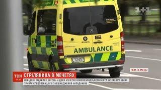 Невідомі відкрили вогонь у двох мечетях у Новій Зеландії