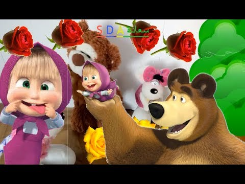ماشا والدب / Маша и Медведь / Masha and The Bear / Kids