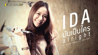 มันเป็นใคร | Alright - IDA「Original Song by POLYCAT」
