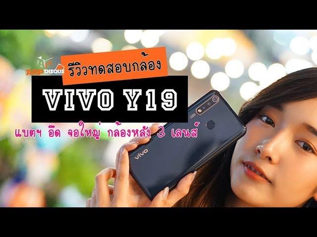 พาไปทดสอบกล้องของ Vivo Y19 สมาร์ทโฟนจอใหญ่ แบตฯ อึด ที่มาพร้อมกล้องหลัง 3 ตัว