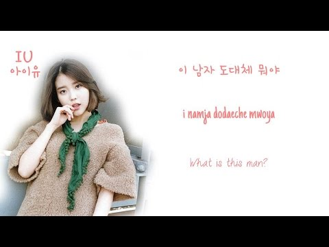 IU (아이유) ft. Jang Yi Jeong (장이정) - Friday (금요일에 만나요) Han/Rom/Eng Color Coded Lyrics