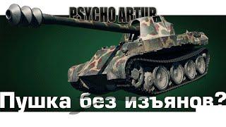 Rheinmetall Skorpion / Пушка без изъянов?