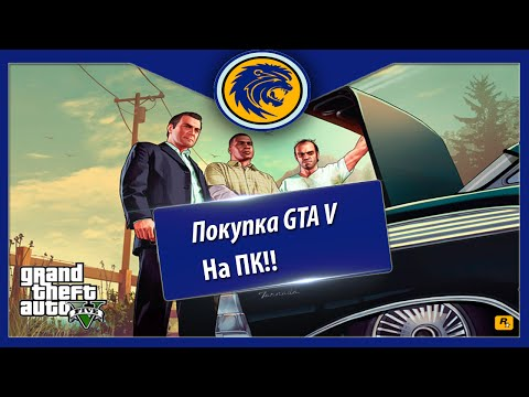 GTA V ( 5 ) Как и где купить на ПК!? Steam покупка!