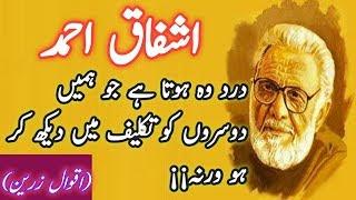 Top Class golden word in urdu-Best aqwal zareen-Best Quotes urdu/hindi-Status Video