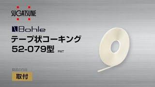 テープ状コーキング 52-079型