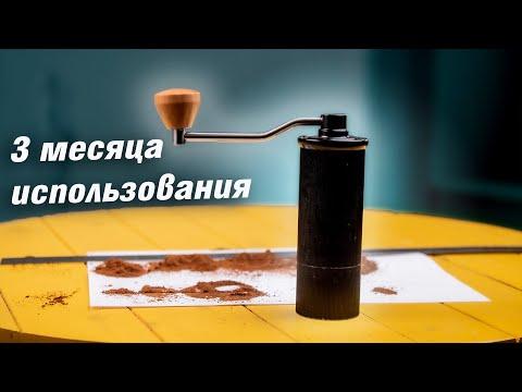 Ручная кофемолка - 3 месяца использования + пример помола