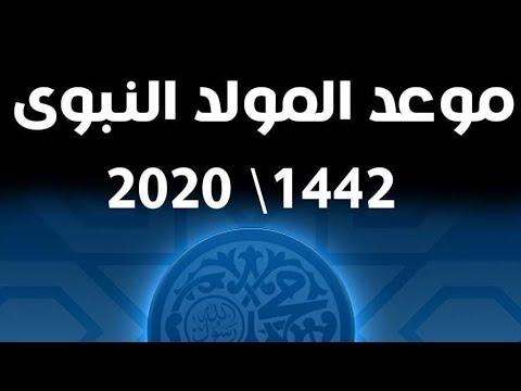 موعد مولد النبي ٢٠٢٠ Youtube