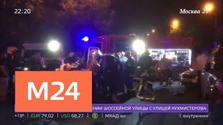 Четыре человека пострадали в аварии на юго востоке Москвы Москва 24