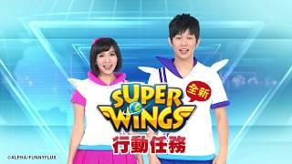 【有獎活動】SUPER WINGS行動任務GO | 將限量大獎帶回家 | 活動期間2/23~3/17止