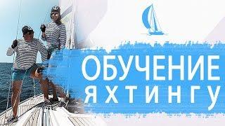 Обучение яхтингу IYT | Яхтинг в Крыму Севастополь | Первый опыт
