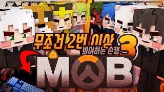 마크 핵의심?! 손캠키고 엠오비!! 마인오브배틀 3부 (완결) | 마인크래프트 악어 Mine of Battle (M.O.B.)