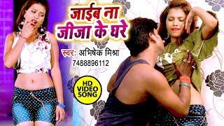जाईब ना जीजा घरे - 2019 का सबसे बड़ा हिट गाना - Abhishek Mishra - Bhojpuri Video Song