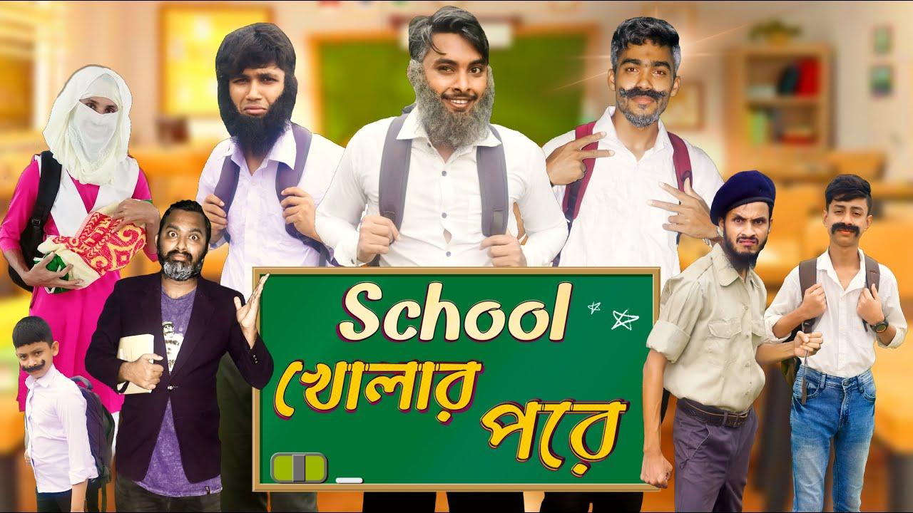 স্কুল খোলার পরে | The School Life | Bangla Funny Video | Family Entertainment bd | Desi Cid