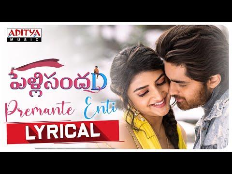 Premante Enti Lyrical | Pelli SandaD | Roshann , SreeLeela | M. M. Keeravani | K Raghavendra Rao