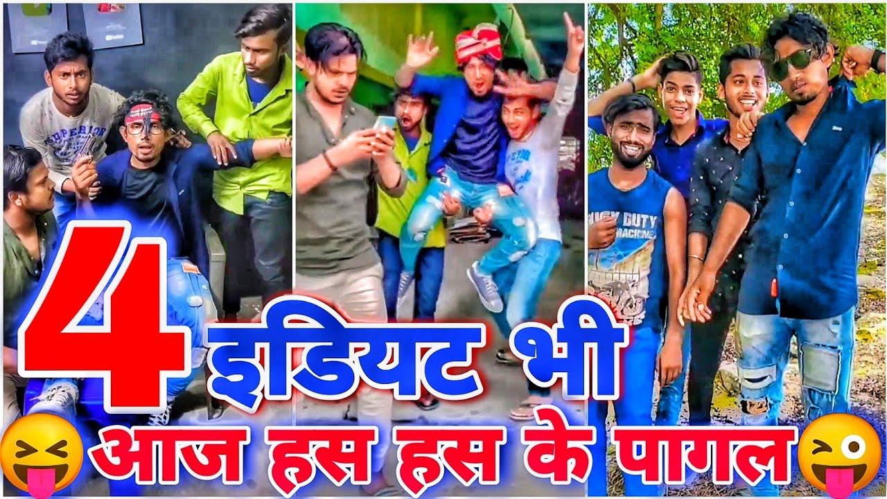 4 इडियट भी 😝, Moj short videos,Mani meraj comedy, today viral,New Mani meraj bhojpuri comedy