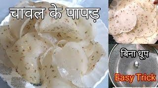 बिना धूप चावल के पापड़ बनाने का सबसे आसान तरीका   सिर्फ पंखे के नीचे बनाएं चावल पापड़   Rice Papad